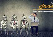 هراس از تکنولوژی
