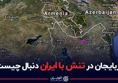 آذربایجان در تنش با ایران دنبال چیست؟