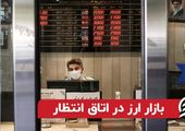بازار ارز در اتاق انتظار