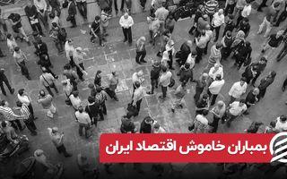 بمباران خاموش اقتصاد ایران