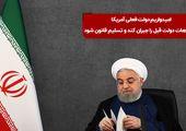 روحانی: امیدواریم دولت فعلی آمریکا اشتباهات دولت قبل را جبران کند