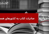 صادرات کتاب به کشورهای همجوار