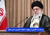 رهبر انقلاب: سیاست خارجی در وزارت خارجه تعیین نمیشود