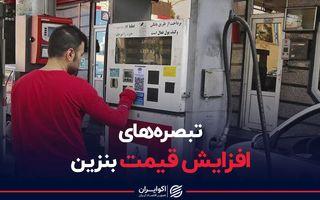 تبصره های افزایش قیمت بنزین