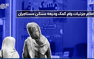 اعلام جزئیات وام کمک ودیعه مسکن مستاجران