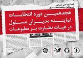 گفتگو با علی مزینانی مدیر عامل هفت صبح درباره انتخابات هیأت نظارت بر مطبوعات