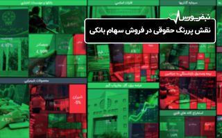 نقش پر رنگ حقوقی در فروش سهام بانکی