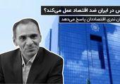 بورس در ایران ضد اقتصاد عمل می کند؟