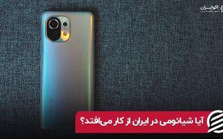 سیر تا پیاز ماجرای مسدود شدن گوشی های شیائومی در ایران