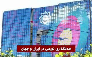 هدفگذاری تورمی در ایران و جهان