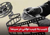 جیب به جیب دولتی در سینما