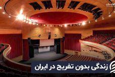 زندگی بدون تفریح در ایران | وضعیت سالن های تئاتر در ایران