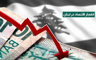 انفجار اقتصاد؛ انفجار بیروت چه تاثیری بر اقتصاد لبنان خواهد داشت؟