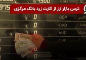 ترس بازار ارز از کارت زرد بانک مرکزی