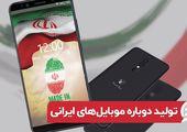 تولید دوباره موبایل ایرانی؟