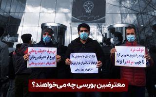 تجمع اعتراضی سهامداران در روز استعفای قالیباف