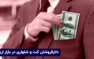 دلارفروشان کت و شلواری در بازار ارز