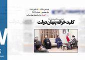 روزنامه 22مهر1398