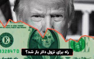 راه برای نزول دلار باز شد ؟