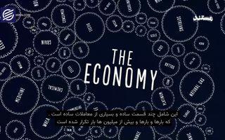 مستند ماشین اقتصاد چگونه کار می کند