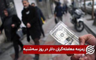 زمزمه معاملهگران دلار در روز سه شنبه
