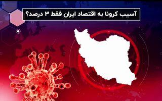 آسیب کرونا به اقتصاد ایران فقط 3 درصد؟