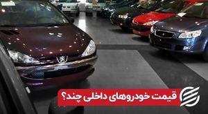 قیمت خودروهای داخلی چند ؟