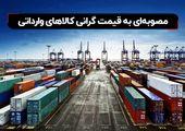 مصوبه ای به قیمت گرانی کالاهای وارداتی