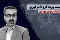 پشت پرده کرونا در ایران | سیاسیون مخالف اعلام اولین مورد ابتلا