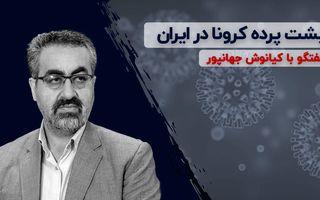 پشت پرده کرونا در ایران   سیاسیون مخالف اعلام اولین مورد ابتلا