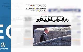 روزنامه 4دی1398
