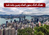 هنگ کنگ بدون کمک زمین بلند شد
