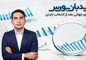 تحلیل بازار سرمایه: بازارهای جهانی بعد از انتخاب بایدن