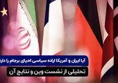 آیا ایران و آمریکا اراده سیاسی احیای برجام را دارند ؟
