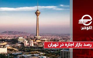 رصد بازار اجاره در تهران