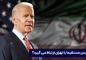 م️ذاکرات ایران و آمریکا | بایدن مستقیما با تهران ارتباط می گیرد ؟