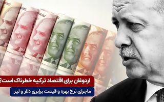 اردوغان برای اقتصاد ترکیه خطرناک است ؟