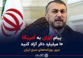 پیام ایران به آمریکا؛ ۱۰ میلیارد دلار آزاد کنید