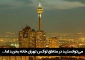 میتوانستید در مناطق لوکس تهران خانه بخرید اما..