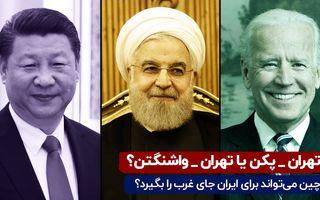 تهران_پکن یا تهران_واشنگتن ؟