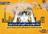 جنگ جهانی بیت کوین این بار در ایران
