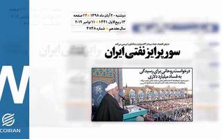 روزنامه 20آبان1398
