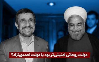 دولت روحانی امنیتیتر بود یا دولت احمدینژاد؟