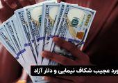 مورد عجیب شکاف نیمایی و دلار آزاد