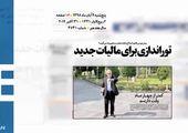 روزنامه 9آبان1398