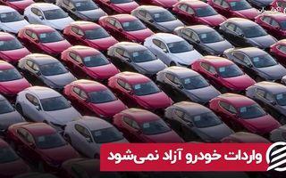 واردات خودرو آزاد نمی شود