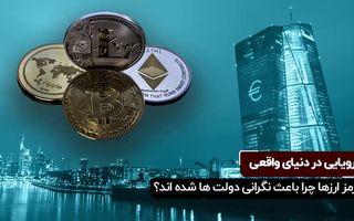 (govcoins) یا ارز دیجیتال دولتی چیست؟