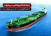 ایران چگونه نفت می فروشد؟