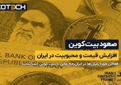 صعود بیت کوین، افزایش قیمت و محبوبیت در ایران