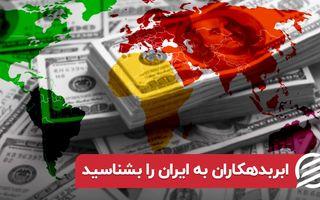 ابربدهکاران به ایران را بشناسید | بدهی کشور ها به ایران